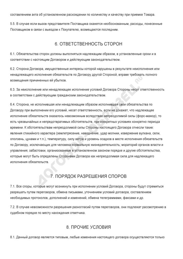Заполненный образец договора поставки с предоплатой за поставляемый товар. Страница 3
