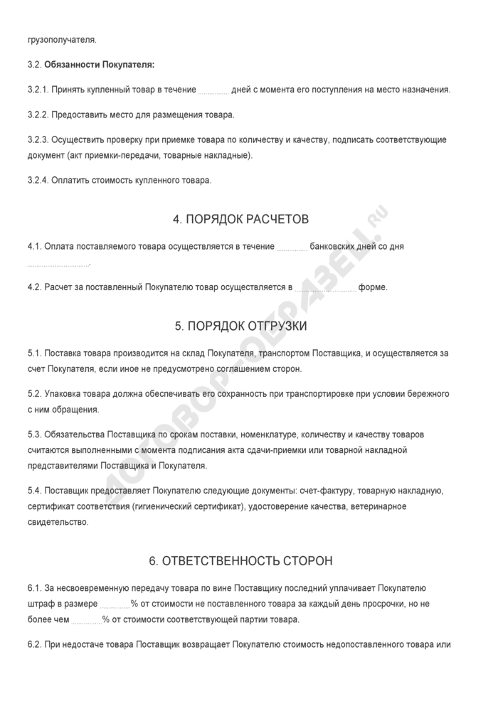 Бланк договора поставки с условием о ежемесячных поставках. Страница 2