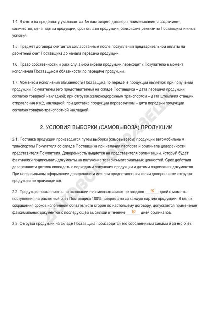Заполненный образец договора поставки строительного кирпича. Страница 2