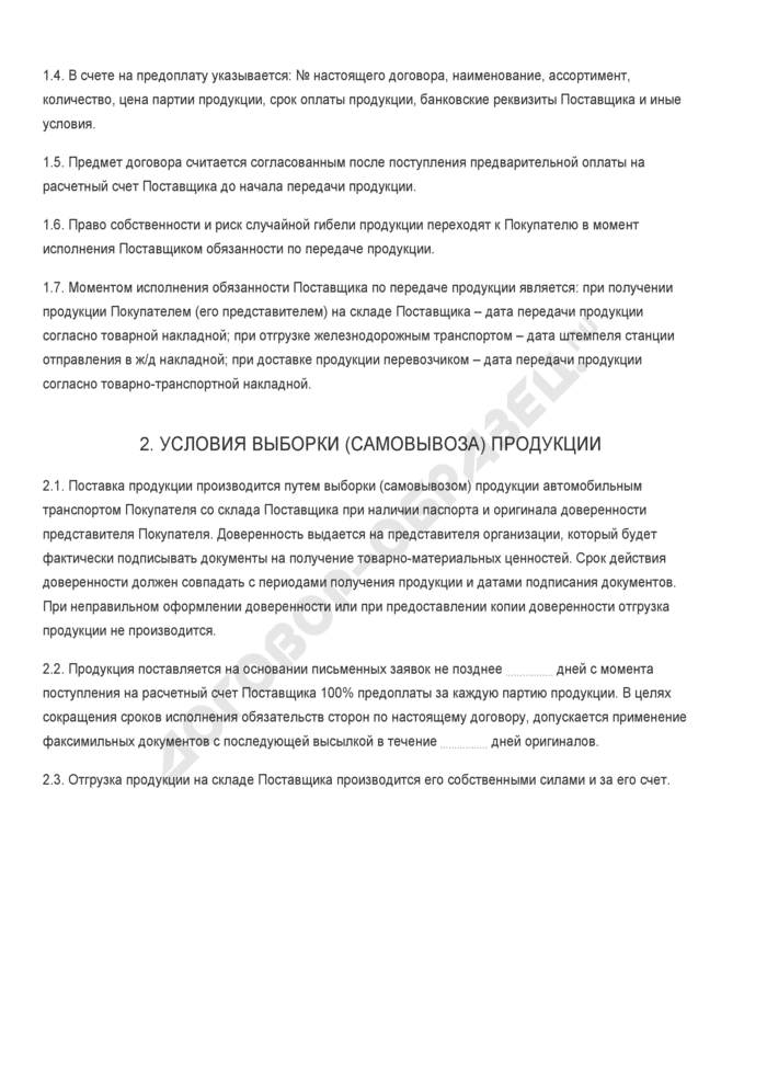 Бланк договора поставки строительного кирпича. Страница 2
