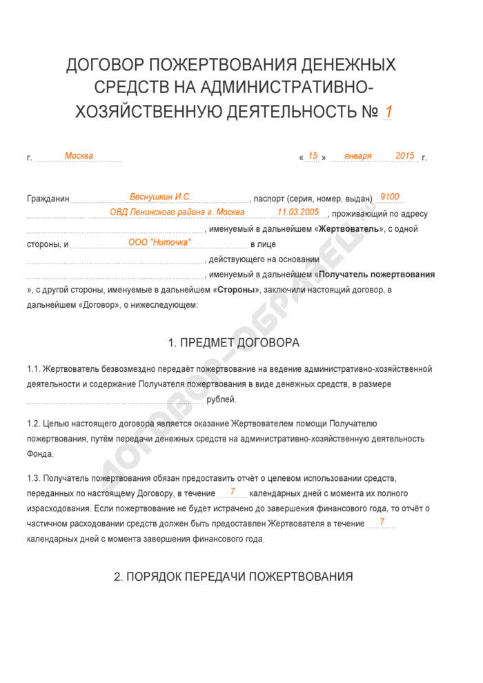 Заполненный образец договора пожертвования денежных средств на административно-хозяйственную деятельность. Страница 1