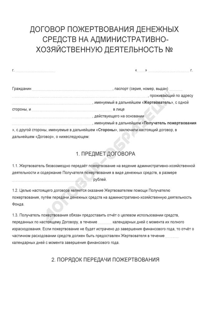 Бланк договора пожертвования денежных средств на административно-хозяйственную деятельность. Страница 1