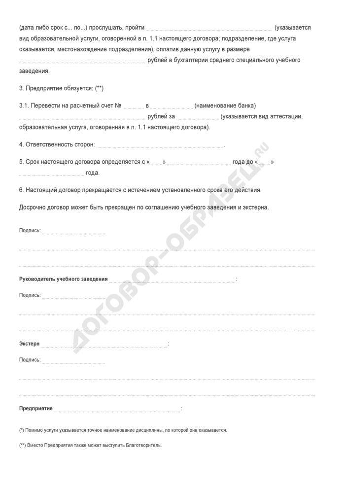 Бланк договора при получении первого среднего профессионального образования (между экстерном, предприятием (благотворителем) и учебным заведением). Страница 2