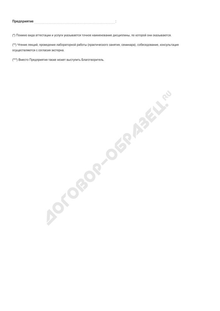 Бланк договора при получении второго среднего профессионального образования (между экстерном, предприятием (благотворителем) и учебным заведением). Страница 3