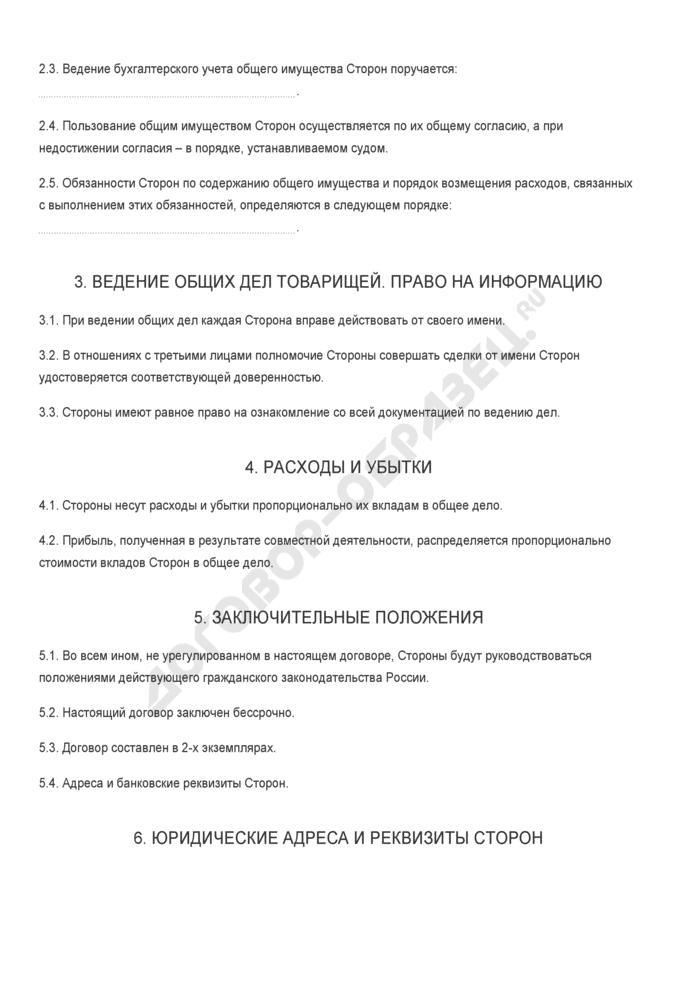Заполненный образец договора простого товарищества (совместная деятельность). Страница 2