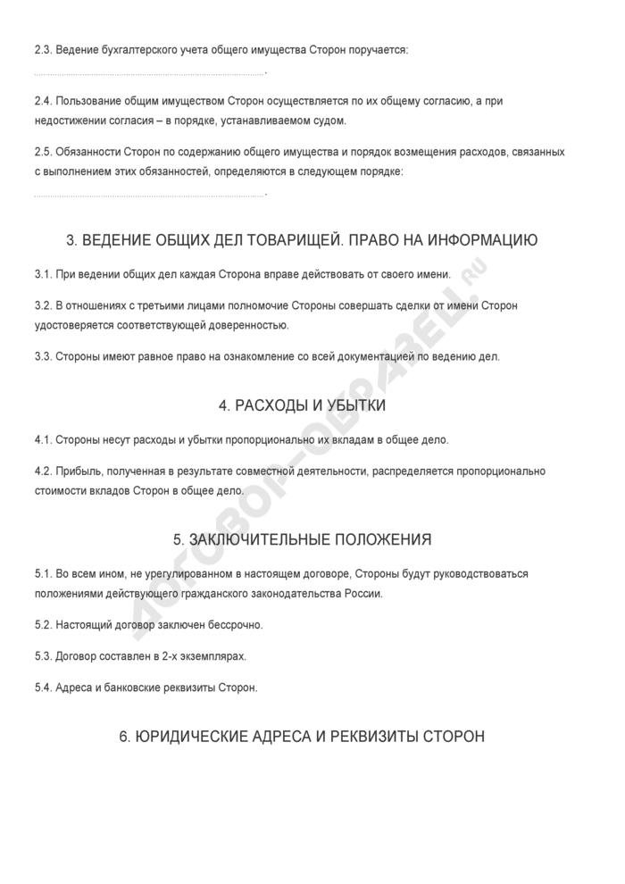Бланк договора простого товарищества (совместная деятельность). Страница 2