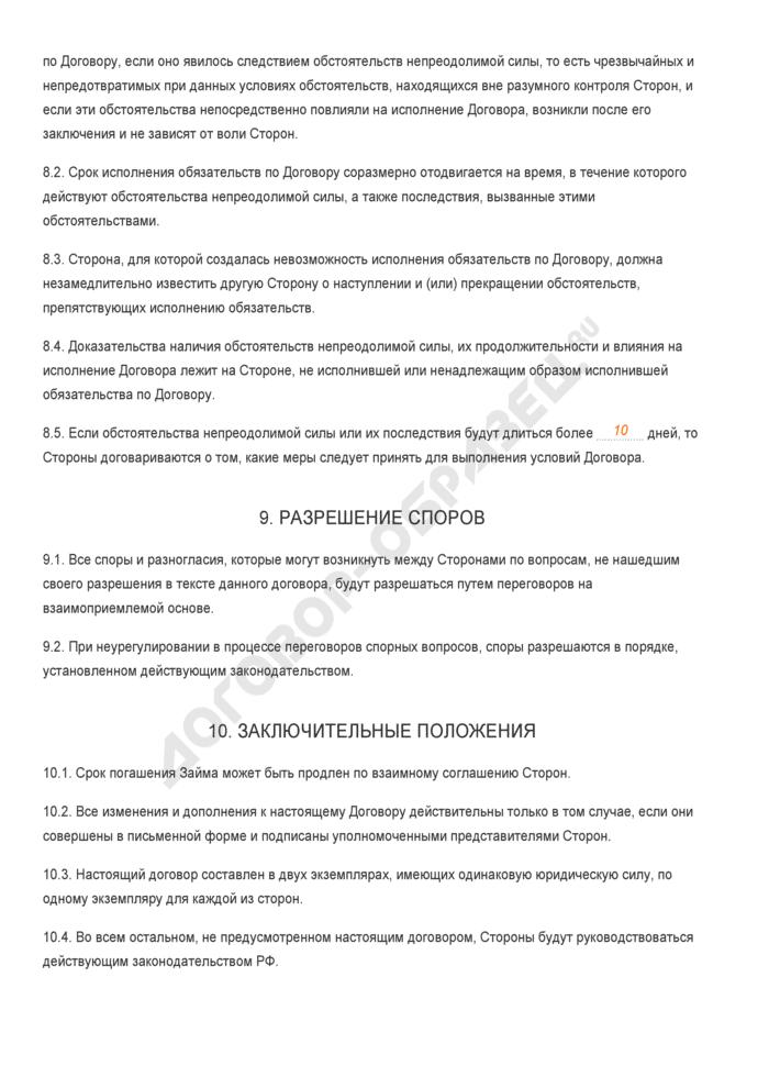 Заполненный образец договора срочного займа. Страница 3