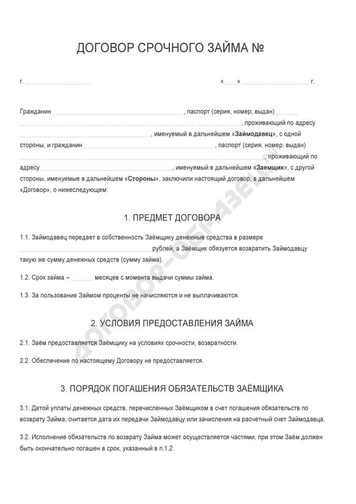 Бланк договора срочного займа. Страница 1