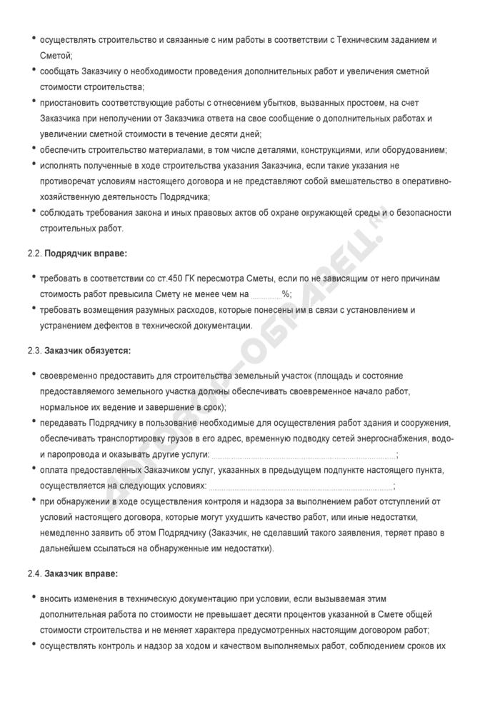 Бланк договора строительного подряда. Страница 2