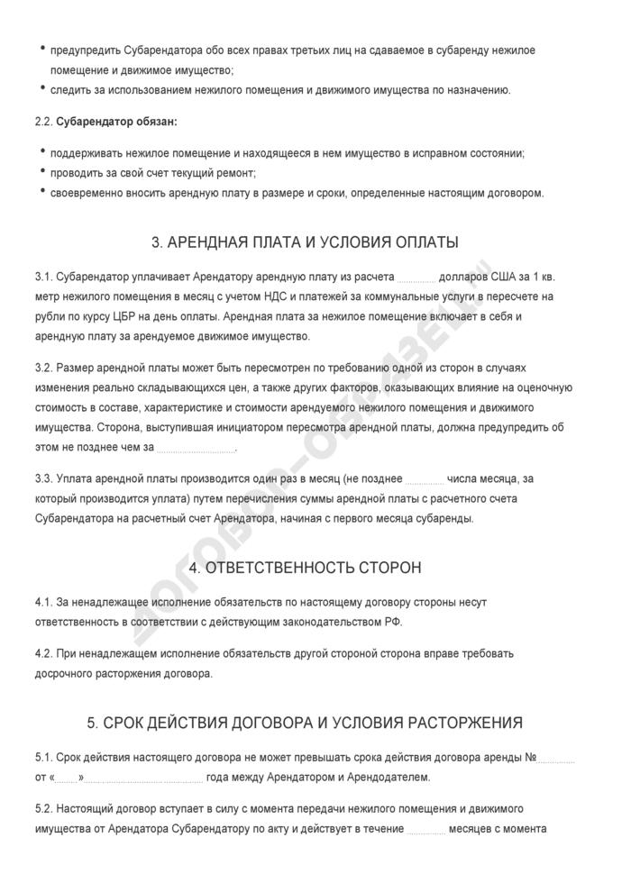 Бланк договора субаренды нежилого помещения с движимым имуществом. Страница 2