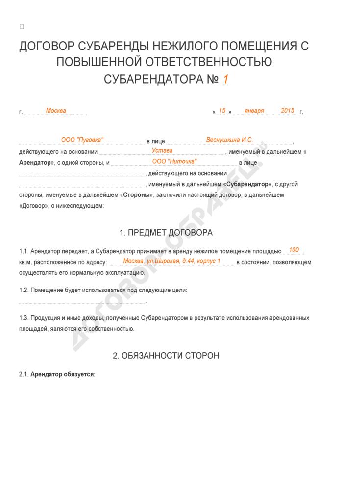 Заполненный образец договора субаренды нежилого помещения с повышенной ответственностью субарендатора. Страница 1