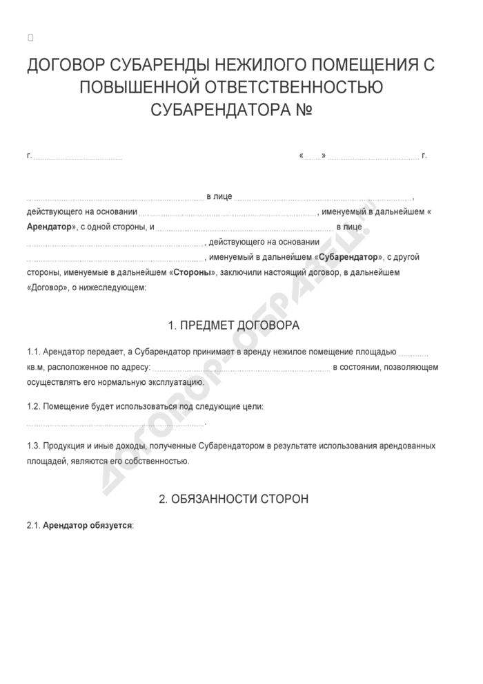 Бланк договора субаренды нежилого помещения с повышенной ответственностью субарендатора. Страница 1