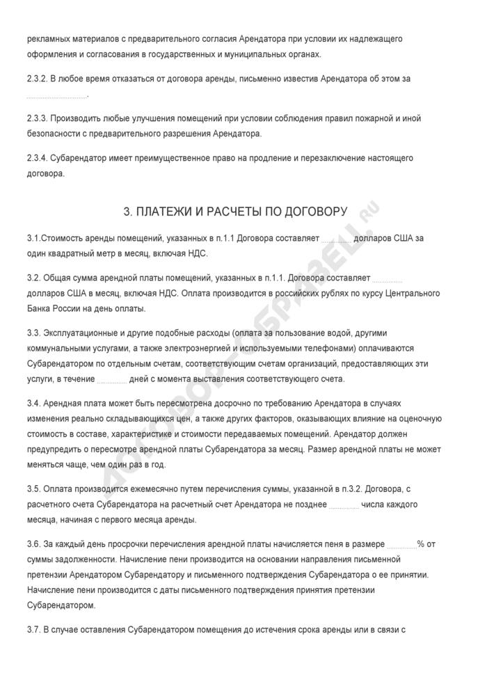 Бланк договора субаренды нежилого помещения с повышенной ответственностью субарендатора. Страница 3