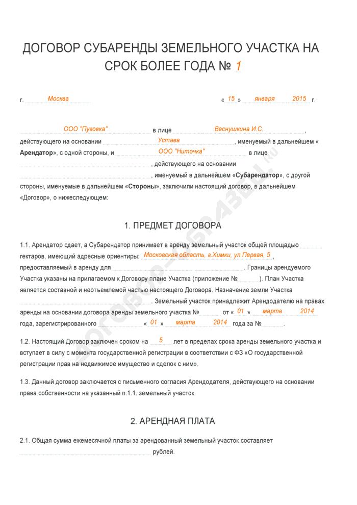 Заполненный образец договора субаренды земельного участка на срок более года. Страница 1