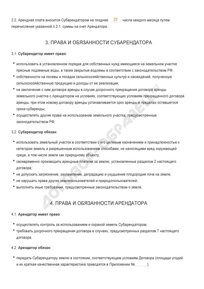 Заполненный образец договора субаренды земельного участка на срок более года. Страница 2