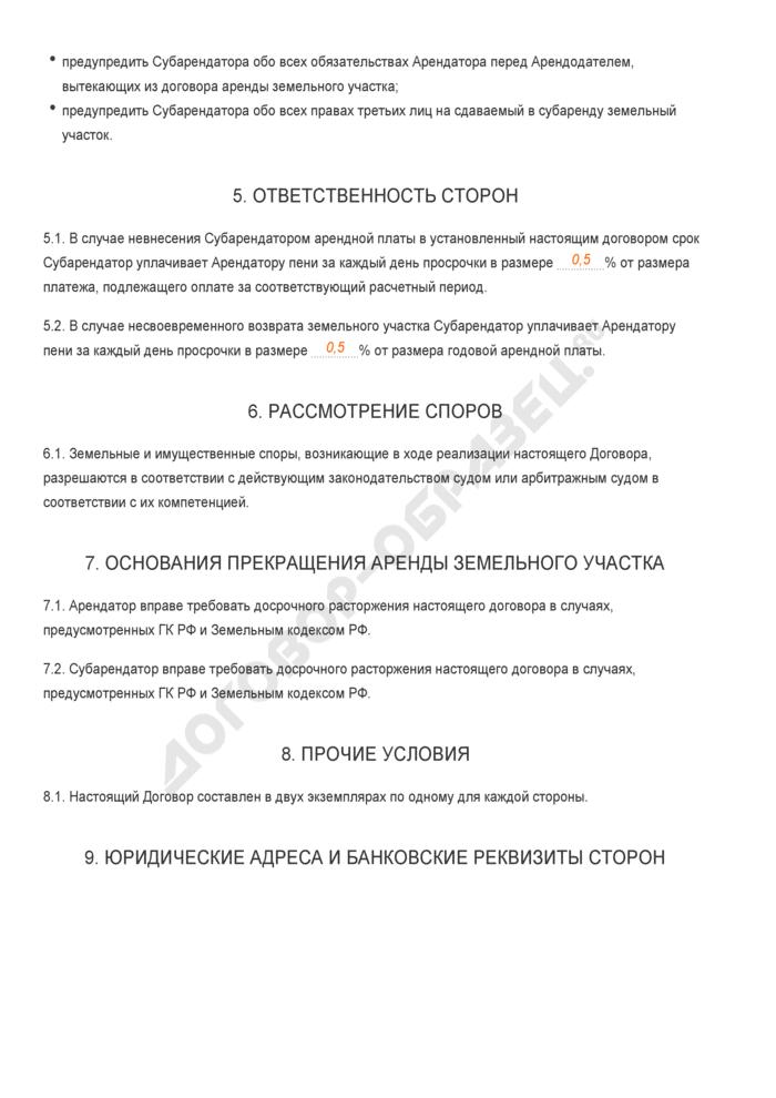Заполненный образец договора субаренды земельного участка на срок более года. Страница 3