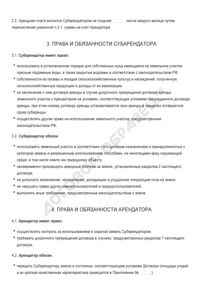 Бланк договора субаренды земельного участка на срок более года. Страница 2