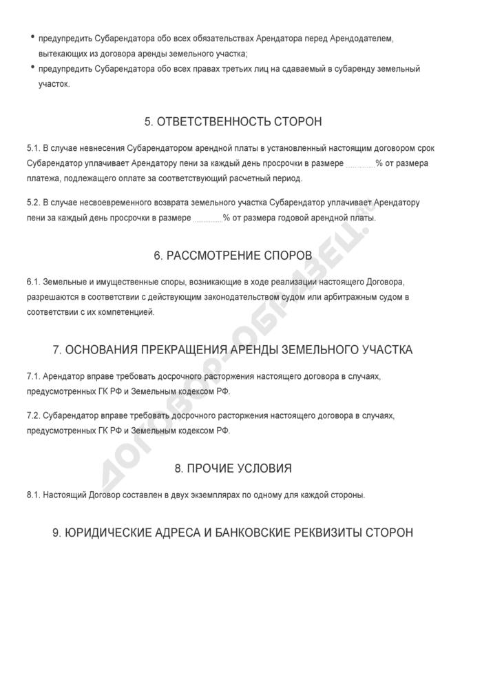 Бланк договора субаренды земельного участка на срок более года. Страница 3