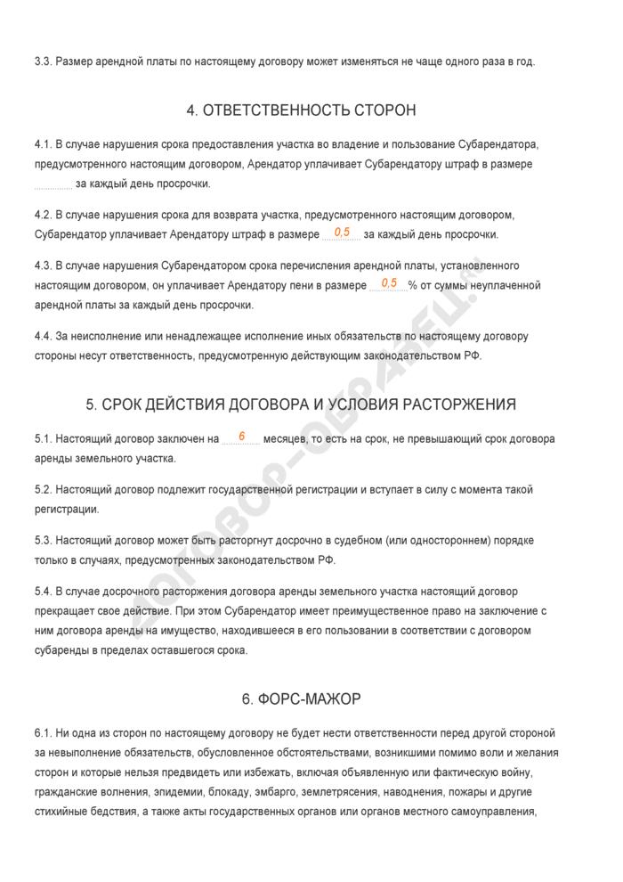 Заполненный образец договора субаренды земельного участка. Страница 3