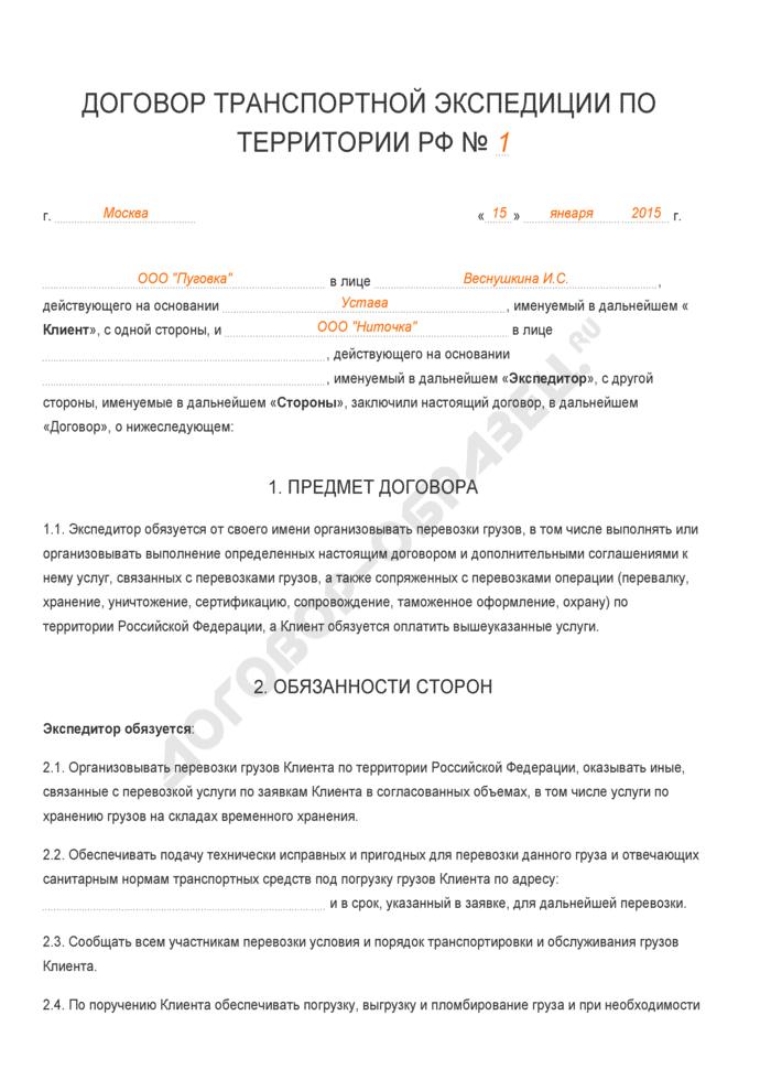 Заполненный образец договора транспортной экспедиции по территории РФ. Страница 1