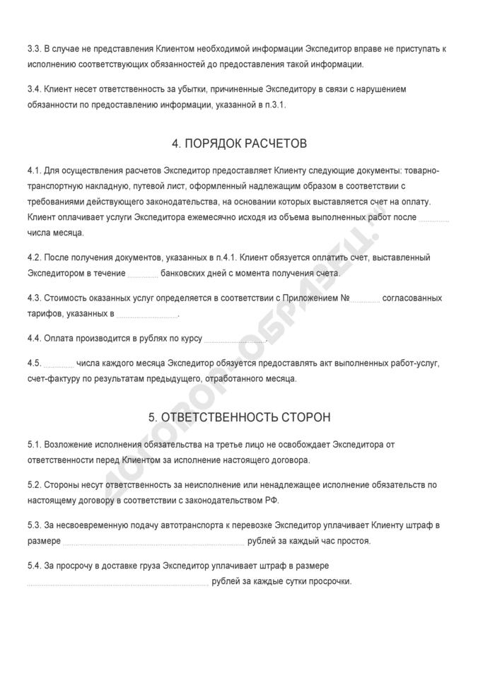 Бланк договора транспортной экспедиции по территории РФ. Страница 3
