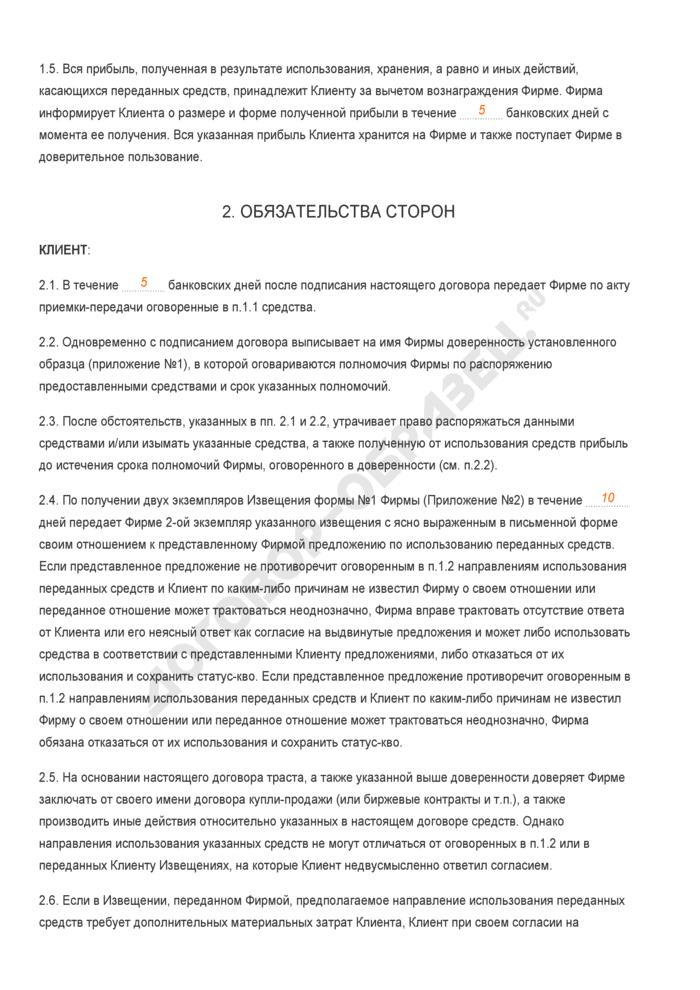 Заполненный образец договора траста. Страница 2