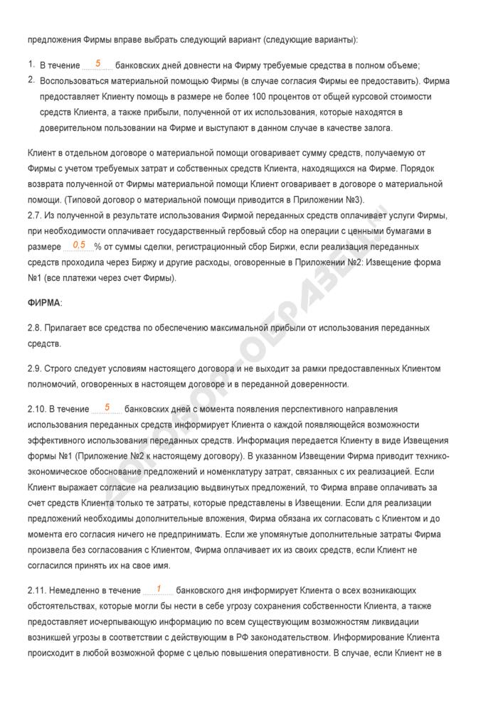 Заполненный образец договора траста. Страница 3