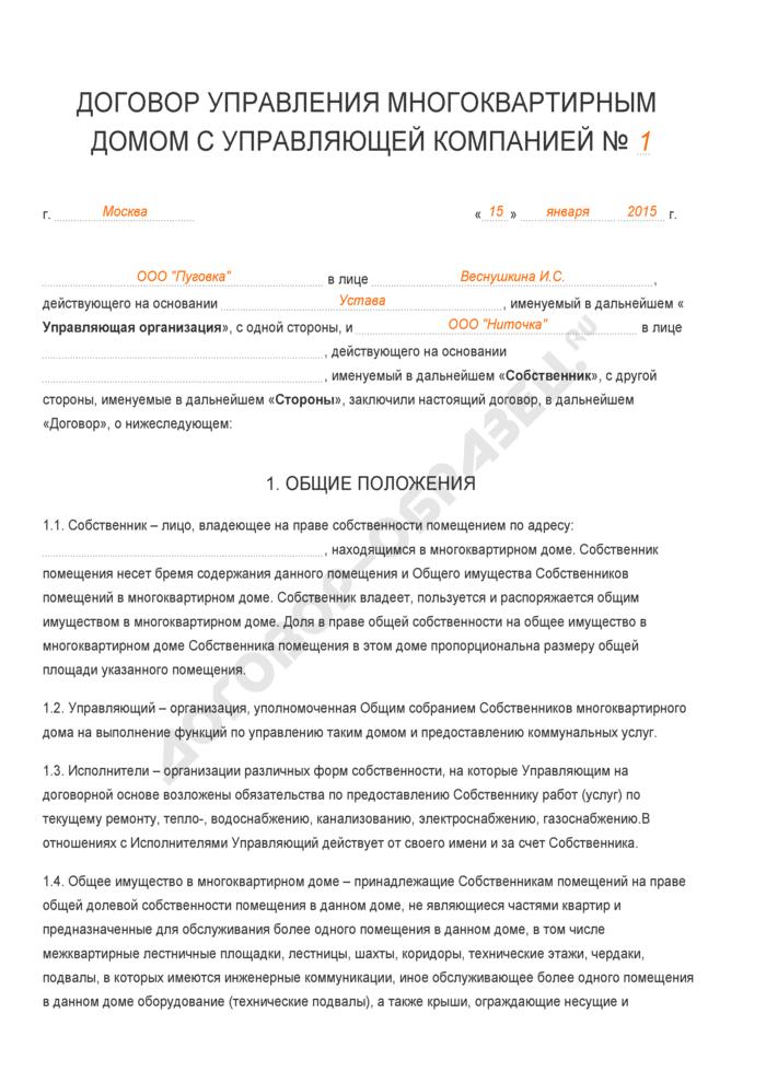 Заполненный образец договора управления многоквартирным домом с управляющей компанией. Страница 1