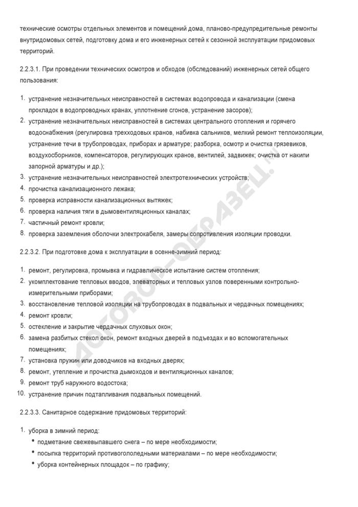 Заполненный образец договора управления многоквартирным домом с управляющей компанией. Страница 3
