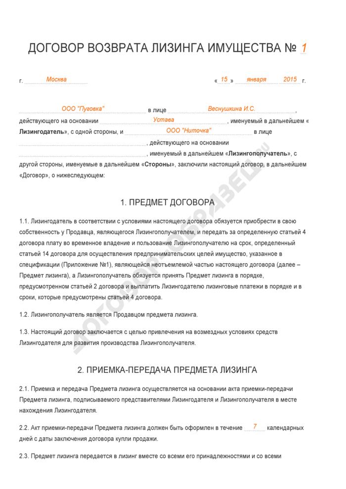 Заполненный образец договора возврата лизинга имущества. Страница 1