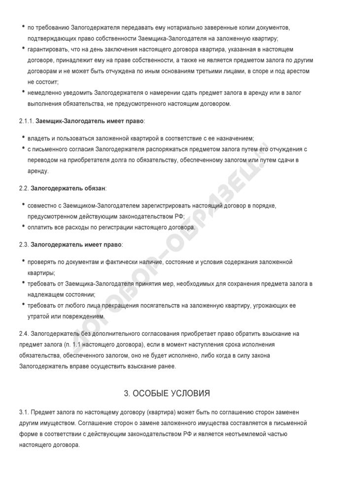 Заполненный образец договора залога имущества (квартиры). Страница 2