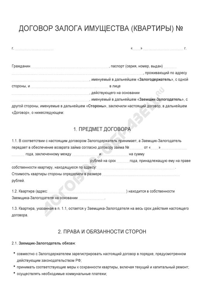 Бланк договора залога имущества (квартиры). Страница 1