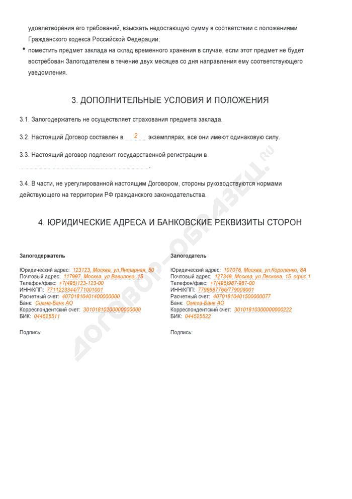 Заполненный образец договора залога с передачей предмета залога залогодержателю. Страница 3