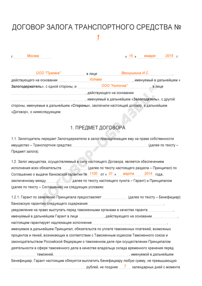 Заполненный образец договора залога транспортного средства. Страница 1