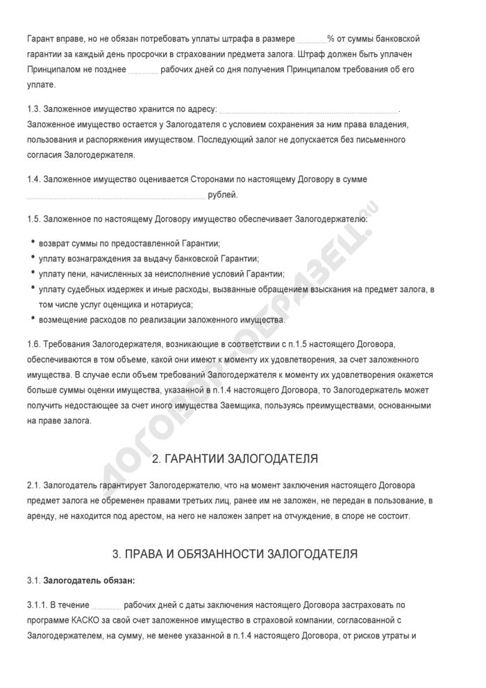 Бланк договора залога транспортного средства. Страница 3