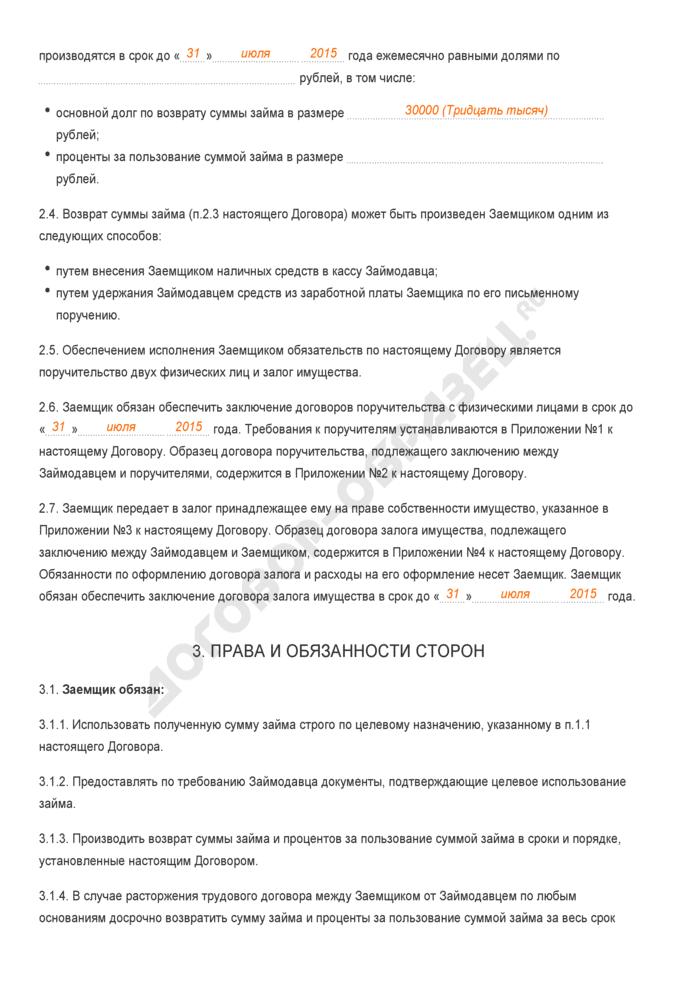 Заполненный образец договора займа между работником и организацией, с залогом и поручительством. Страница 2