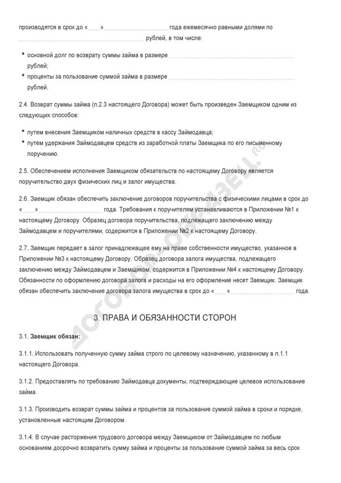 Бланк договора займа между работником и организацией, с залогом и поручительством. Страница 2