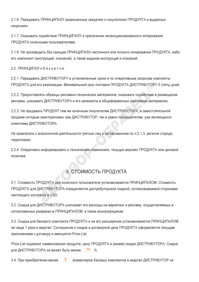 Заполненный образец контракта дистрибуции программного продукта. Страница 2