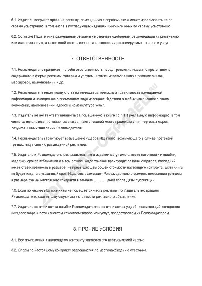 Бланк контракта на предоставление рекламных услуг. Страница 3