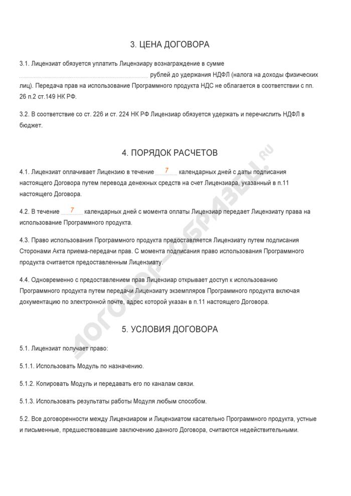 Заполненный образец лицензионного договора на использование программного продукта  (неисключительная лицензия). Страница 2