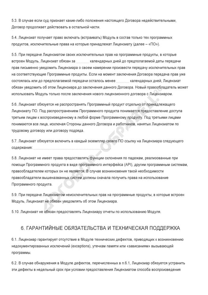 Бланк лицензионного договора на использование программного продукта  (неисключительная лицензия). Страница 3