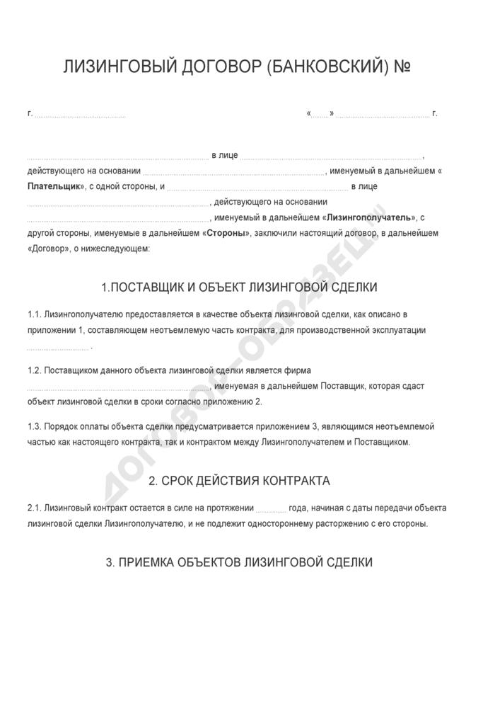 Бланк лизингового договора (банковский). Страница 1