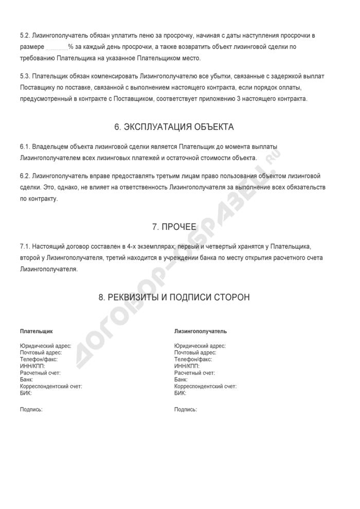 Бланк лизингового договора (банковский). Страница 3