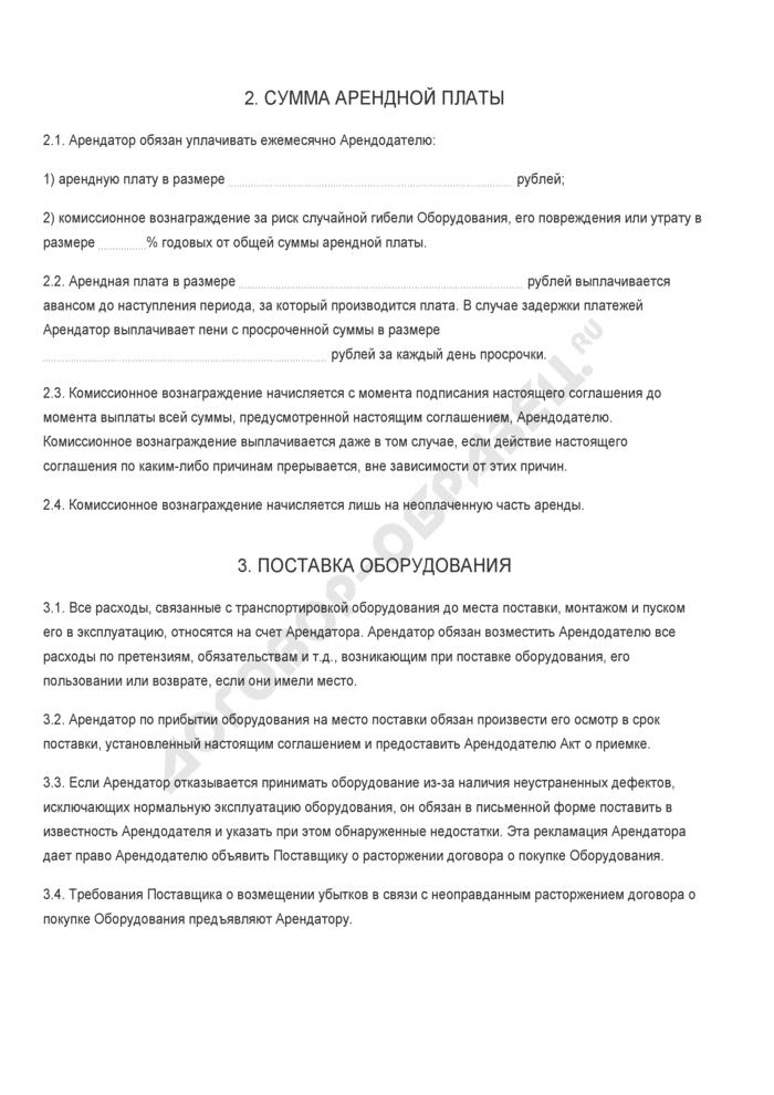 Бланк лизингового соглашения. Страница 2