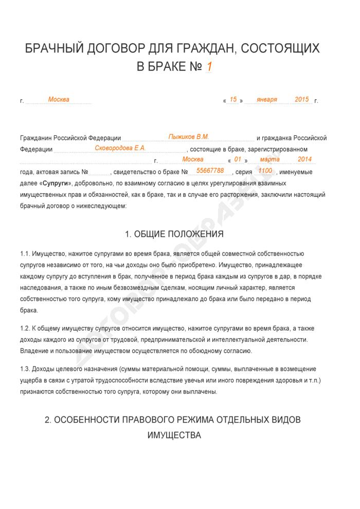 Заполненный образец брачного договора для граждан, состоящих в браке. Страница 1
