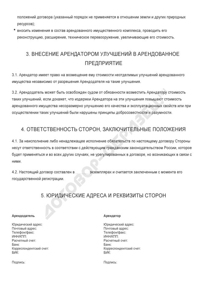 Бланк договора аренды предприятия. Страница 3