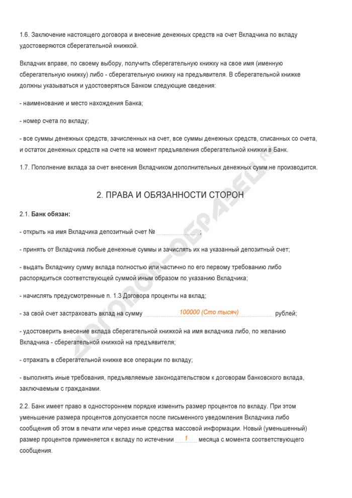 Заполненный образец договора банковского вклада между банковским учреждением и вкладчиком-гражданином (срочный вклад). Страница 2