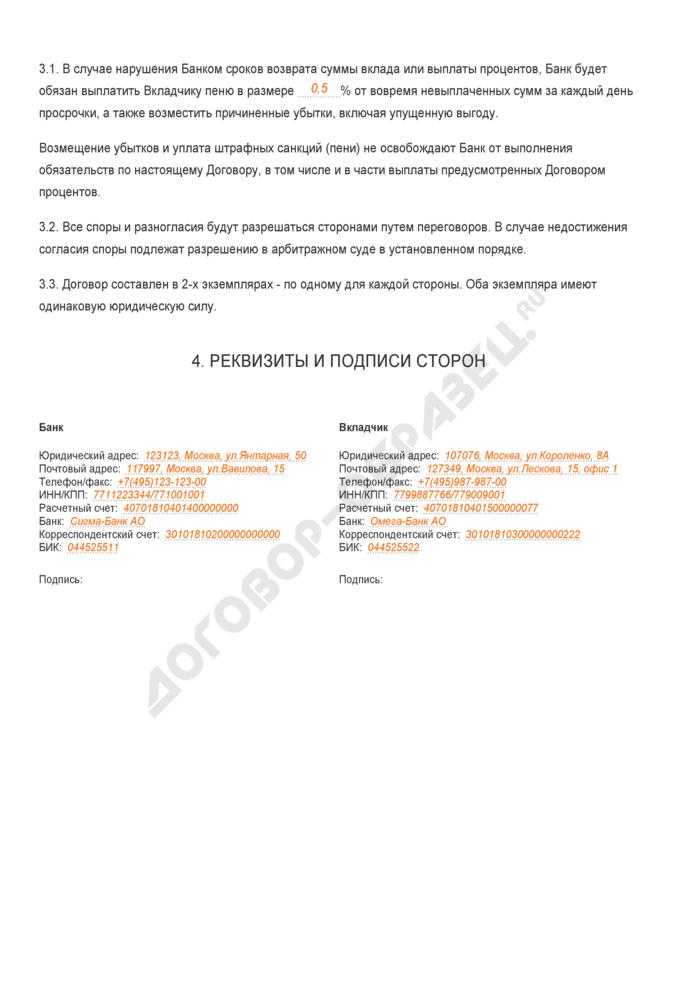 Заполненный образец договора банковского вклада между банковским учреждением и вкладчиком-юридическим лицом (вклад до востребования). Страница 3