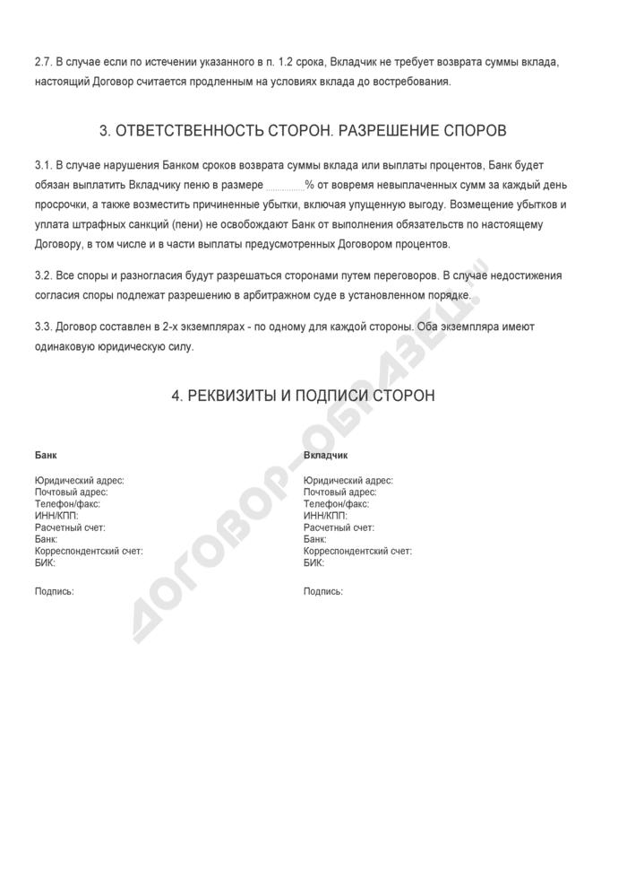 Бланк договора банковского вклада между банковским учреждением и вкладчиком-юридическим лицом (срочный вклад) . Страница 3