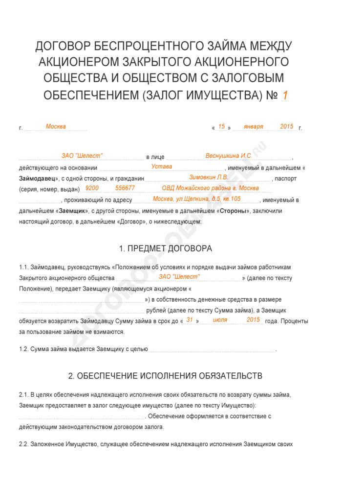 Заполненный образец договора беспроцентного займа между акционером закрытого акционерного общества и обществом с залоговым обеспечением (залог имущества). Страница 1